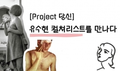 [Project 당신] 유수현 컬쳐리스트와 함께 한 시간