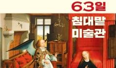 [Vol.716] 63일 침대맡 미술관