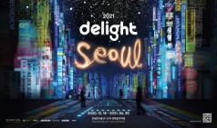 [Vol.711] 2021 딜라이트 서울