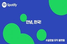 [PRESS] 스포티파이 한국 진출 - 스포티파이 라이브 미디어데이