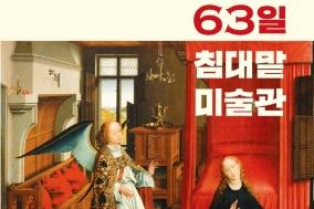 [도서] 63일 침대맡 미술관