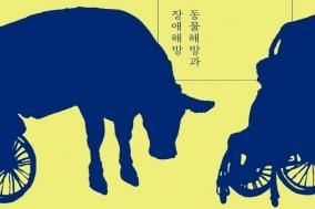 [PRESS] 우리는 동물이다 - 짐을 끄는 짐승들