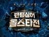 [Opinion] K-크로스오버 빅매치 - 팬텀싱어 올스타전 [음악 예능]