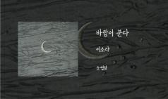 [Preview] 위로 받고 싶어서 - 이소라 온라인 콘서트
