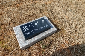 [에세이] 안녕히 가세요, 나의 할아버지