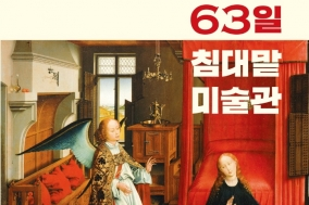 [Review] 침대에서 감상하는 루브르 1일 1작품 - 63일 침대맡 미술관
