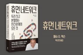 [Review] 세상을 바라보는 또 하나의 관점, 네트워크: 도서 '휴먼 네트워크'