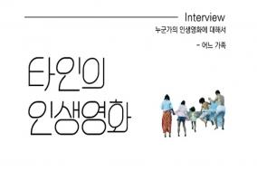 [Opinion] 타인의 인생영화 - 김 모씨의 어느 가족 [영화]