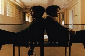 [Opinion] 명품 드라마 '괴물'을 놓치지 않길 [드라마/예능]