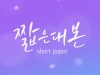 [오피니언] '웹드라마'의 개성 - 짧은 대본 [드라마]