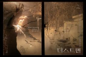 [Review] 바람만 불면 지워지는 그림이라도 - 더스트맨