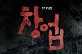 (~05.30) 뮤지컬 창업 [대학로 예그린씨어터]