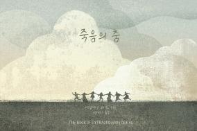 [도서] 죽음의 춤