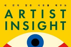 [도서] 아티스트 인사이트 : 차이를 만드는 힘