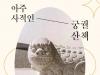 [도서] 아주 사적인 궁궐 산책