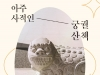 [리뷰 URL 취합] 아주 사적인 궁궐 산책