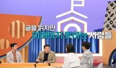 [Opinion] 당신의 문해력은 안녕하신가요? [드라마/예능]