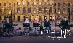 [Opinion] Re: 그리움과 시작, '비긴어게인' [드라마/예능]