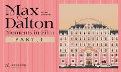 [Review] 맥스 달튼이 새긴 섬세한 디테일의 영화 속 세계 PART.1 [전시]