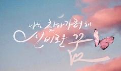 [미나] 꿈