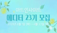 [아트인사이트] 에디터 23기 모집 (~06/22)