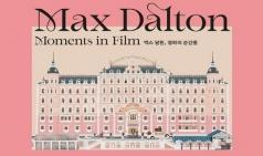 [Review] 덕질은 이렇게 : 맥스 달튼, 영화의 순간들