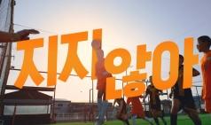 [Opinion] '지지 않고' 외치는 변화 - '후시딘' 광고 [문화 전반]
