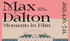 [Review] 영화의 순간을 그림으로 담아낸 전시 - 맥스 달튼, 영화의 순간들