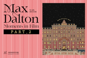 [Review] 맥스 달튼이 새긴 섬세한 디테일의 영화 속 세계 PART.2 [전시]