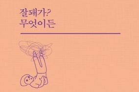 [Opinion] '보건교사 안은영' 이경미 감독의 에세이 '잘돼가? 무엇이든' [도서]