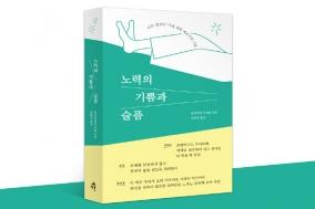 [도서] 노력의 기쁨과 슬픔