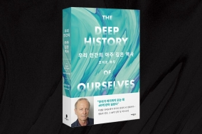 [도서] 우리 인간의 아주 깊은 역사