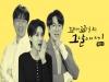 [Opinion] 꼬꼬무 ; 그날의 이야기 [드라마/예능]