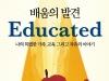 [Opinion] '배움의 발견' ② 다름과 틀림의 발견 [도서/문학]