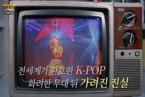 [Opinion] 화려한 K-pop, 그 뒤에 숨겨진 창작자의 눈물 [문화 전반]