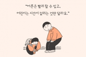 [Opinion] 어린이를 만나는 이들을 위한 필독서 - 어린이라는 세계 [도서]