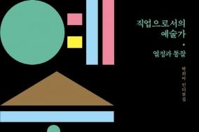 [Vol.766] 직업으로서의 예술가: 열정과 통찰