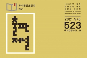 [잡지] 출판저널 523호
