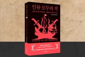 [도서] 인류 모두의 적