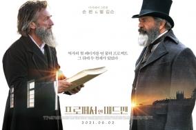 [Review] 영화 '프로페서 앤 매드맨'과 영화 '말모이'