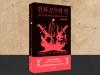 [Review] 세계사 속의 나비효과 같은 순간 - 도서 '인류 모두의 적'