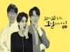 [Opinion] 시사교양프로그램 전성시대 ① [드라마/예능]