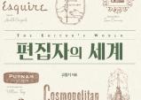 [Vol.791] 편집자의 세계