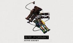 [Vol.788] 포맷_FORMAT