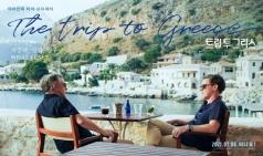 [리뷰] 친구 둘이 떠나는 여행: 트립 투 그리스 [영화]