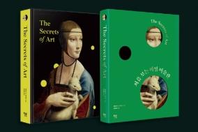 [Review] 감상자의 시선에서 탐사자의 시선으로 - 처음 보는 비밀 미술관 [도서]