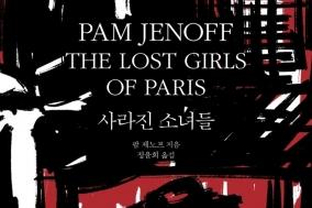 [도서] 사라진 소녀들