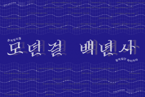 [Vol.783] 모던걸 백년사