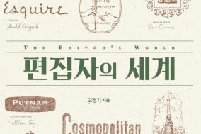[도서] 편집자의 세계