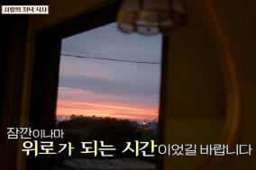 [Opinion] '우도주막'의 6가지 매력포인트. [드라마/예능]